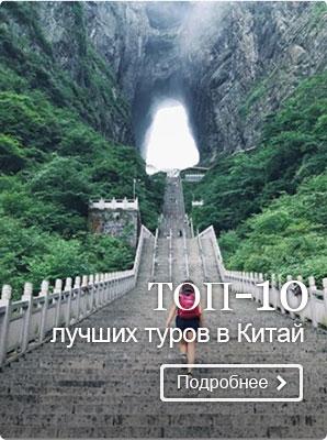 Топ-10 лучших туров в Китай